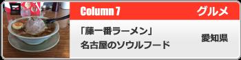 「藤一番ラーメン」名古屋のソウルフード