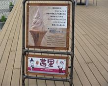 ジョンレノンも食べたミノリヤのソフトクリーム