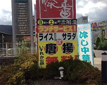 藤一番ラーメン名古屋インター店ランチサービス