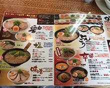 藤一番ラーメン名古屋インターメニュー