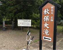 秋保街道奥の秋保大滝