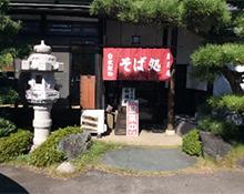 食事処 藤花庵の駐車場