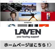 LAVEN公式ホームページはこちら